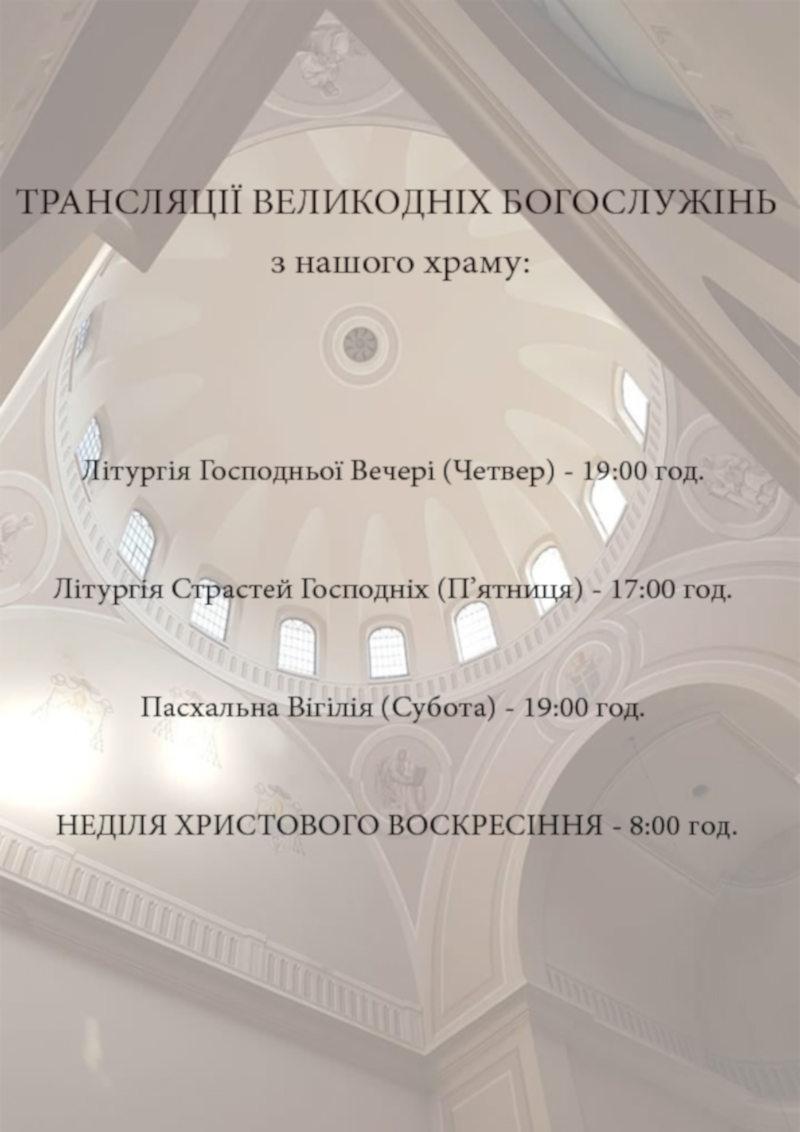 трансляції Великодніх богослужінь з нашого храму