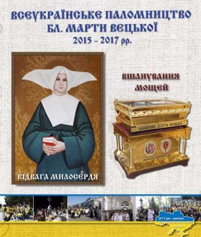relikwie marta wiecka
